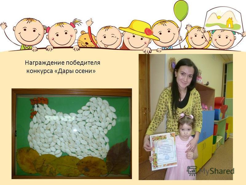 Награждение победителя конкурса «Дары осени»