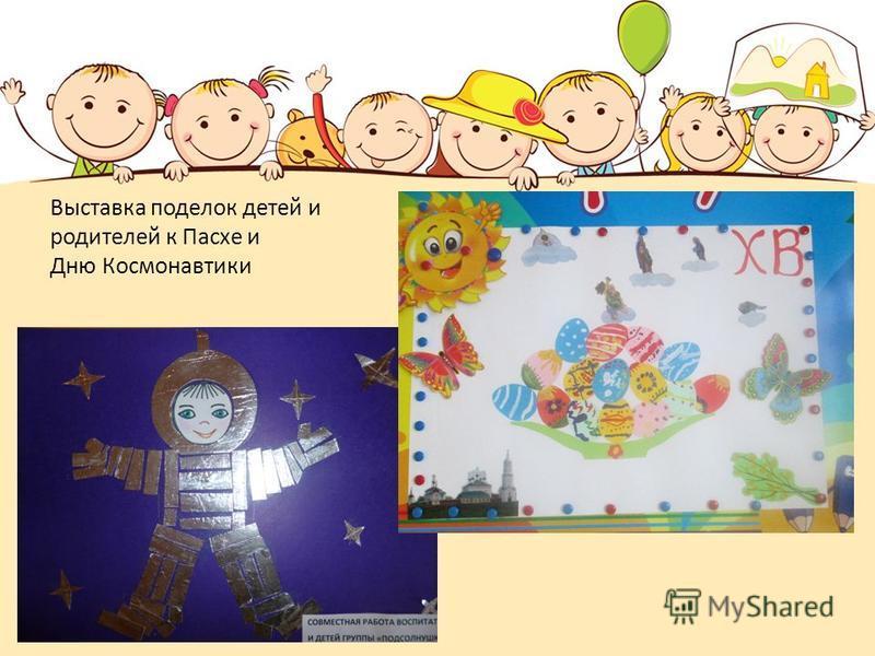 Выставка поделок детей и родителей к Пасхе и Дню Космонавтики