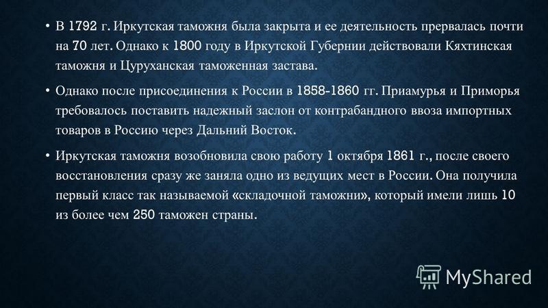 В 1792 г. Иркутская таможня была закрыта и ее деятельность прервалась почти на 70 лет. Однако к 1800 году в Иркутской Губернии действовали Кяхтинская таможня и Цуруханская таможенная застава. Однако после присоединения к России в 1858-1860 гг. Приаму