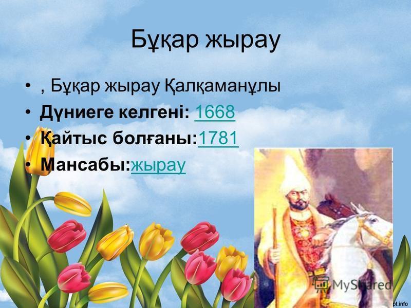 Умбетей жирау Имя при рождении Умбетей Тлеуулы Дата рождения 1697 год 1697 год Место рождения окрестности Каратау, Южный Казахстан Дата смерти 1786 год 1786 год Место смерти ныне Ерейментауский район Акмолинской области Профессии жирау