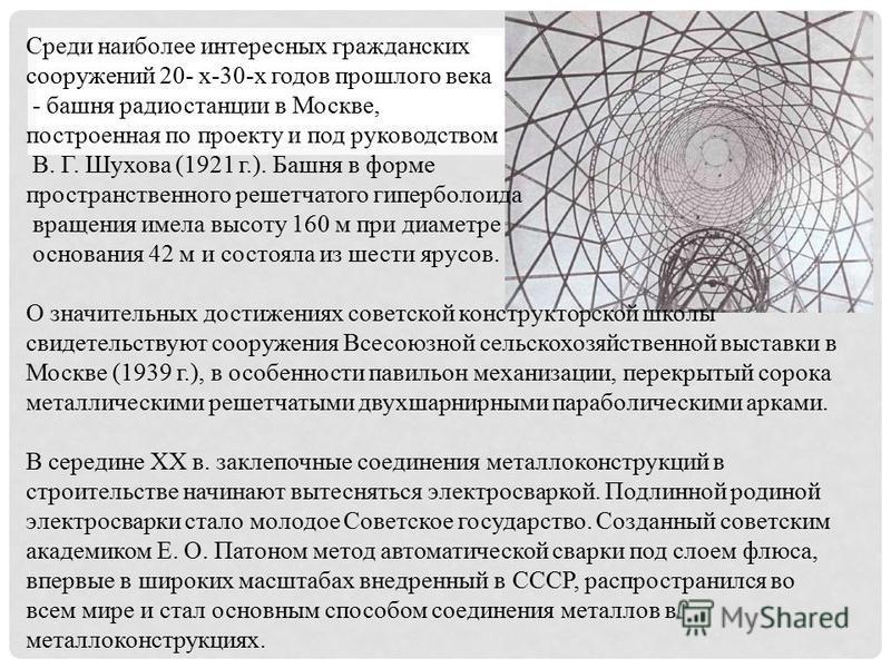 Среди наиболее интересных гражданских сооружений 20- х-30-х годов прошлого века - башня радиостанции в Москве, построенная по проекту и под руководством В. Г. Шухова (1921 г.). Башня в форме пространственного решетчатого гиперболоида вращения имела в