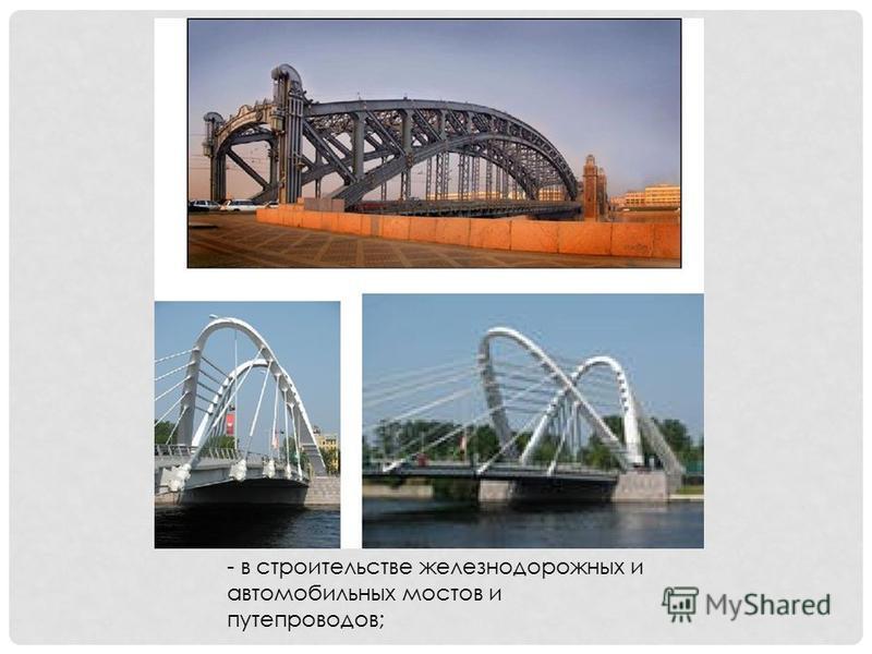 - в строительстве железнодорожных и автомобильных мостов и путепроводов;