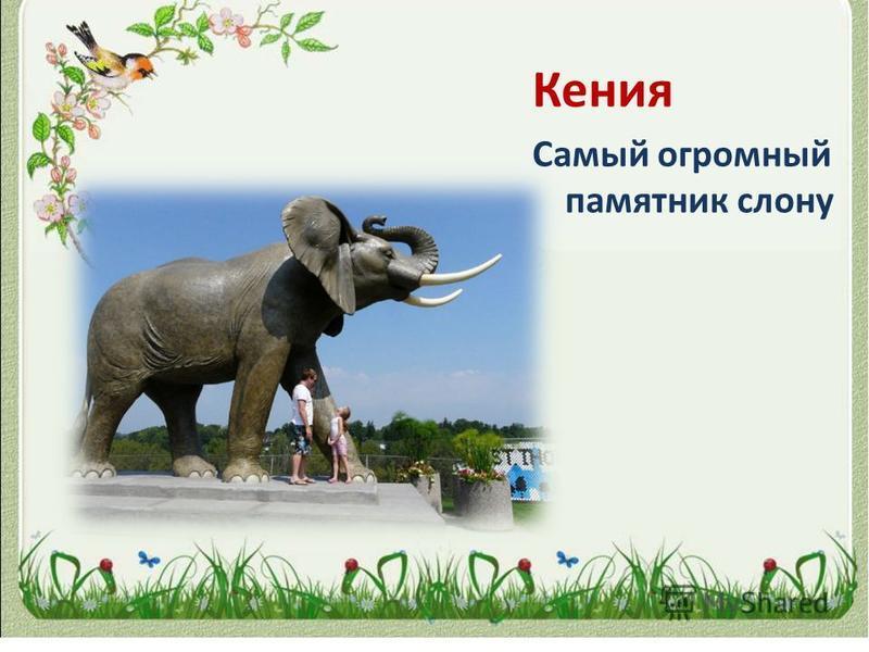 Кения Самый огромный памятник слону