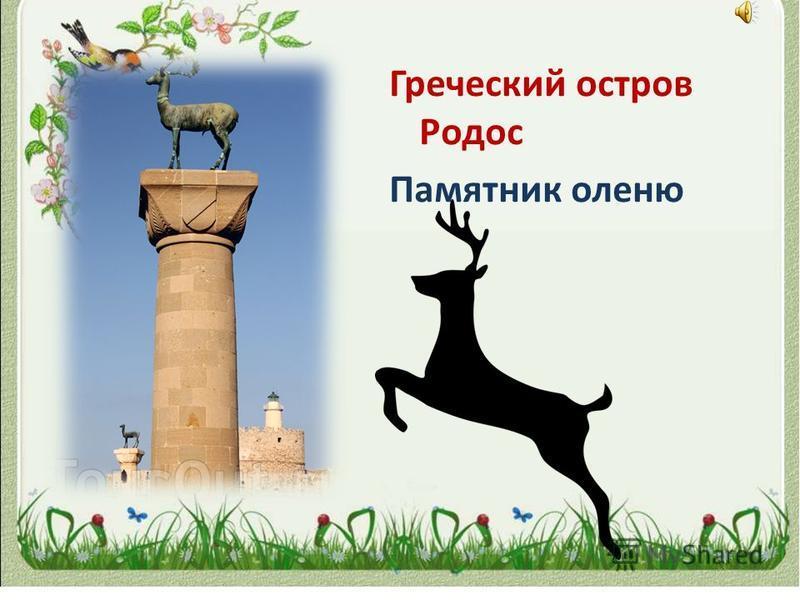 Греческий остров Родос Памятник оленю