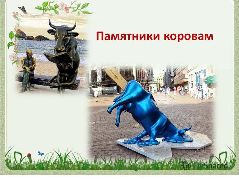 Памятники коровам