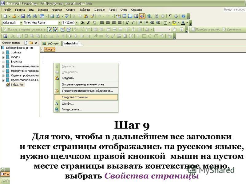 Шаг 9 Для того, чтобы в дальнейшем все заголовки и текст страницы отображались на русском языке, нужно щелчком правой кнопкой мыши на пустом месте страницы вызвать контекстное меню, выбрать Свойства страницы
