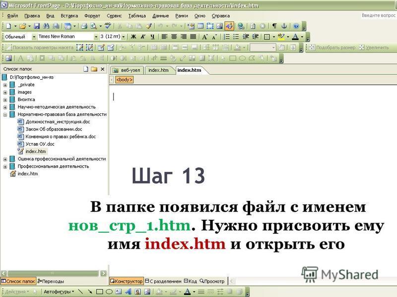 Шаг 13 В папке появился файл с именем нов_стр_1.htm. Нужно присвоить ему имя index.htm и открыть его