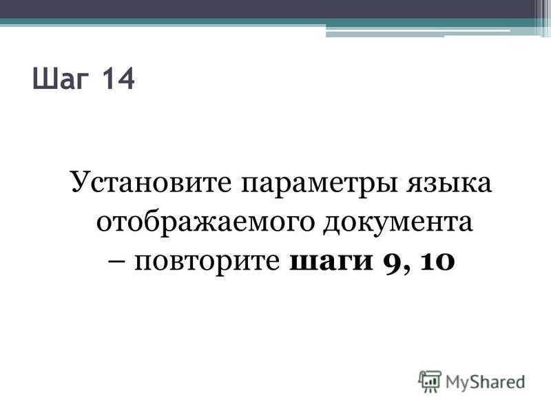 Шаг 14 Установите параметры языка отображаемого документа – повторите шаги 9, 10