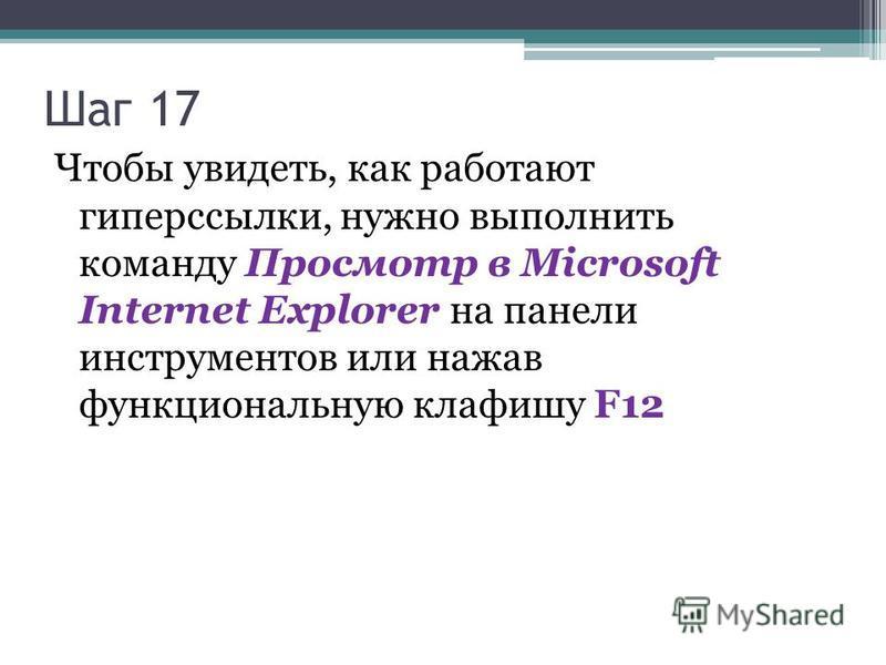 Шаг 17 Чтобы увидеть, как работают гиперссылки, нужно выполнить команду Просмотр в Microsoft Internet Explorer на панели инструментов или нажав функциональную клавишу F12