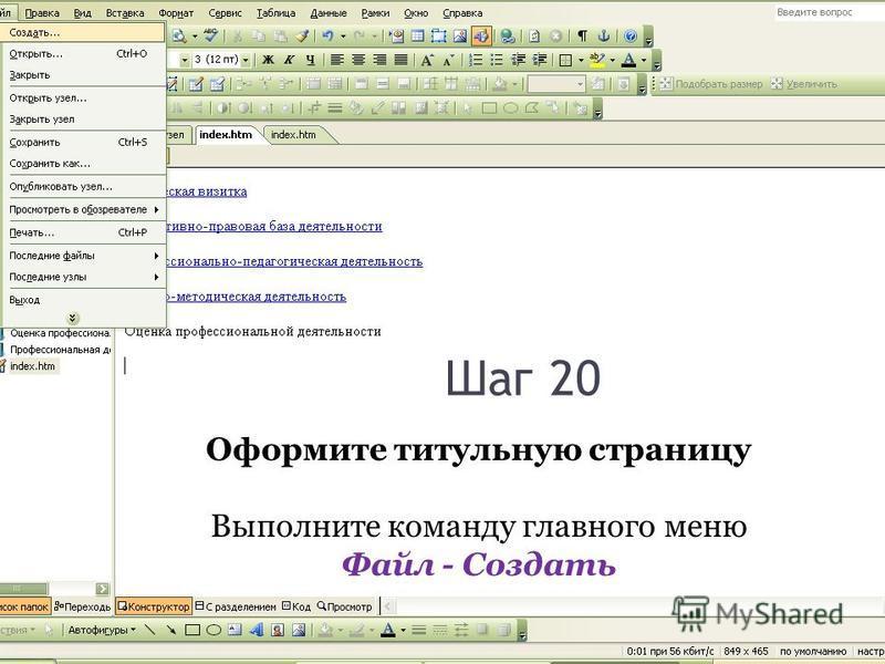 Шаг 20 Оформите титульную страницу Выполните команду главного меню Файл - Создать