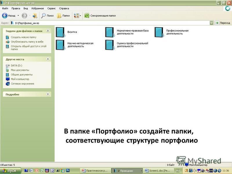 Шаг 3 В папке «Портфолио» создайте папки, соответствующие структуре портфолио