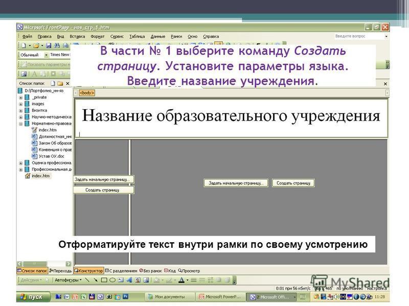 В части 1 выберите команду Создать страницу. Установите параметры языка. Введите название учреждения. Отформатируйте текст внутри рамки по своему усмотрению