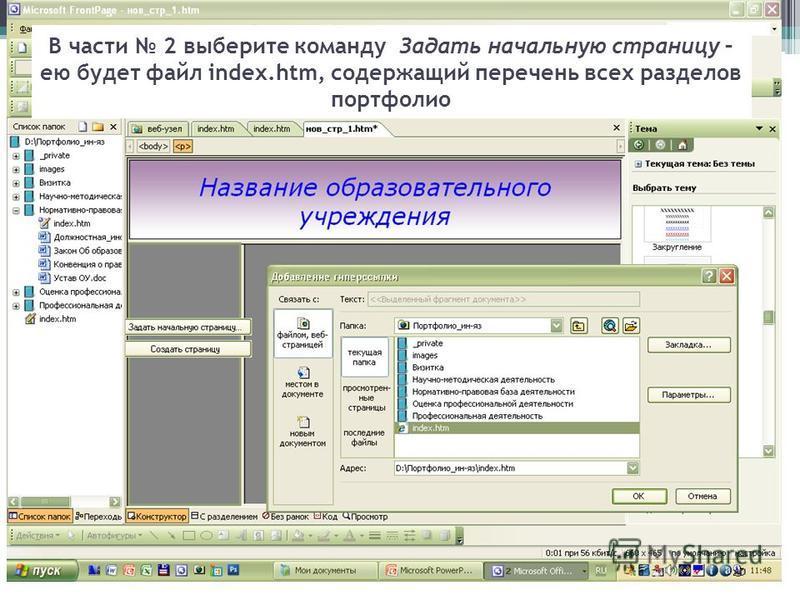 В части 2 выберите команду Задать начальную страницу – ею будет файл index.htm, содержащий перечень всех разделов портфолио
