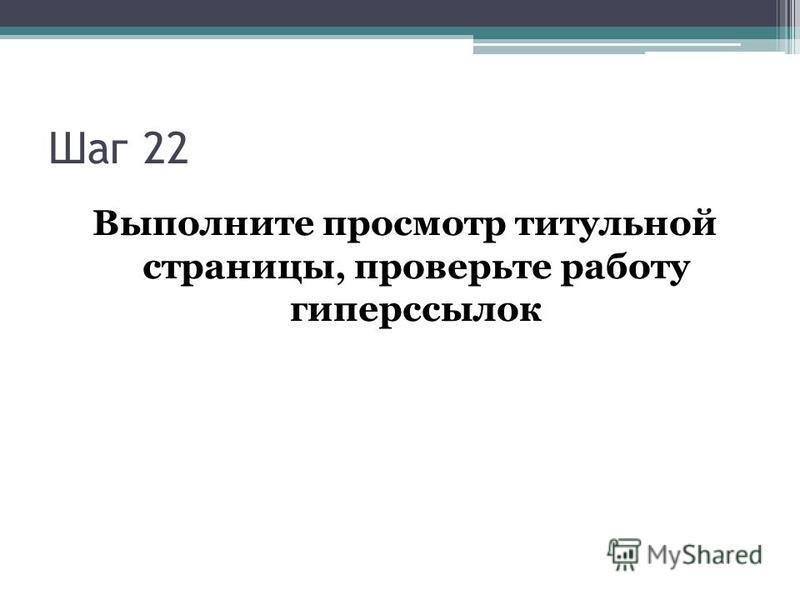 Шаг 22 Выполните просмотр титульной страницы, проверьте работу гиперссылок