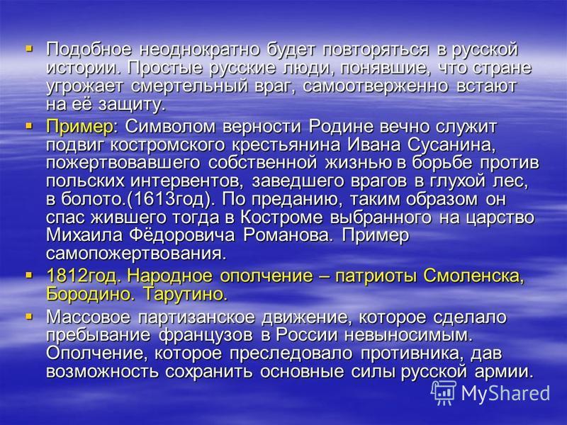 Подобное неоднократно будет повторяться в русской истории. Простые русские люди, понявшие, что стране угрожает смертельный враг, самоотверженно встают на её защиту. Подобное неоднократно будет повторяться в русской истории. Простые русские люди, поня