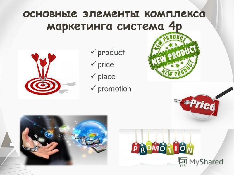 основные элементы комплекса маркетинга система 4p product price place promotion