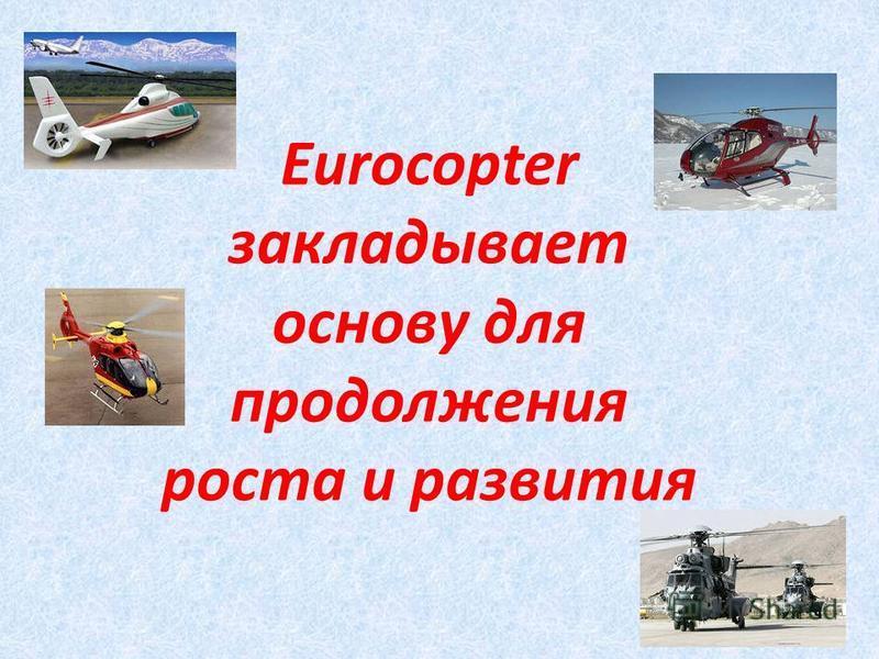 Eurocopter закладывает основу для продолжения роста и развития