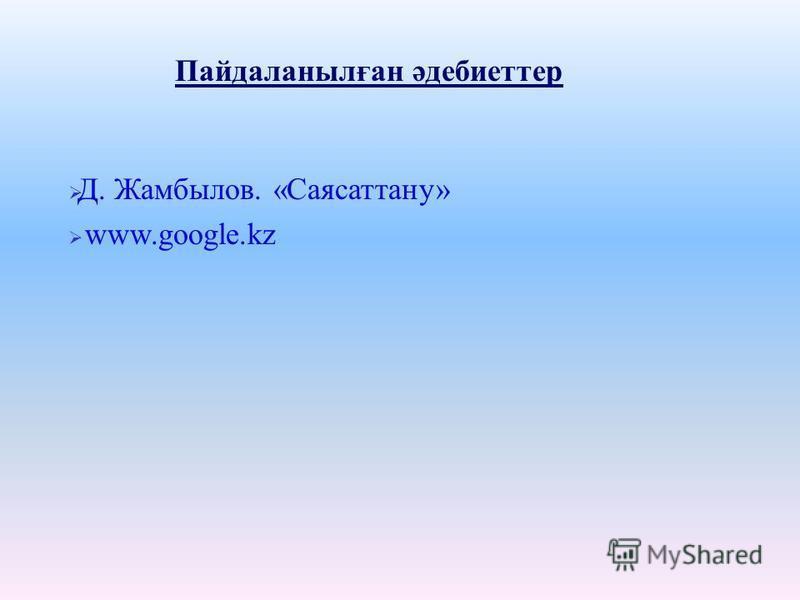 Пайдаланылған әдебиеттер Д. Жамбылов. «Саясайтттану» www.google.kz