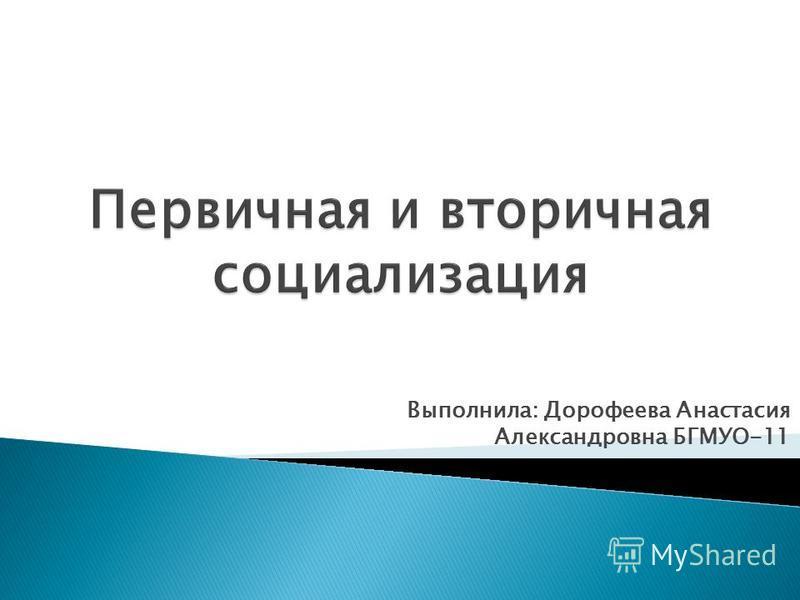 Выполнила: Дорофеева Анастасия Александровна БГМУО-11