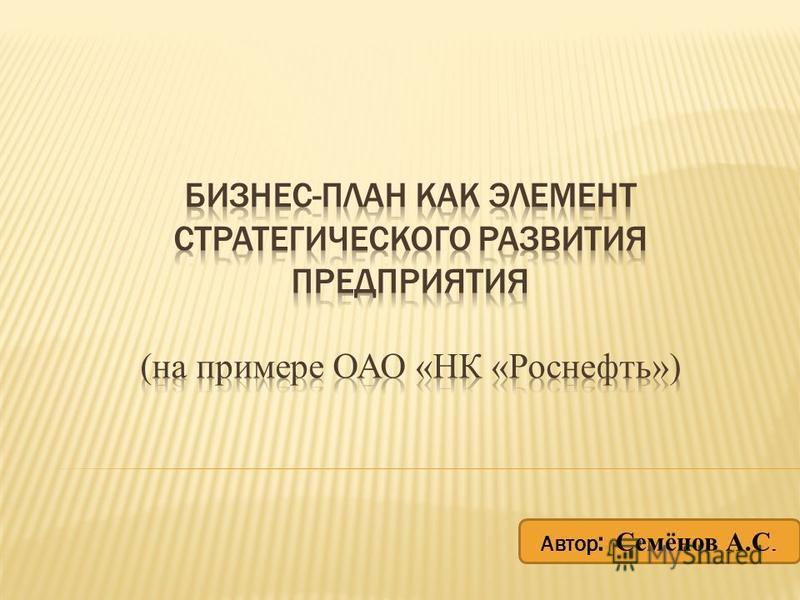 Автор : Семёнов А.С.