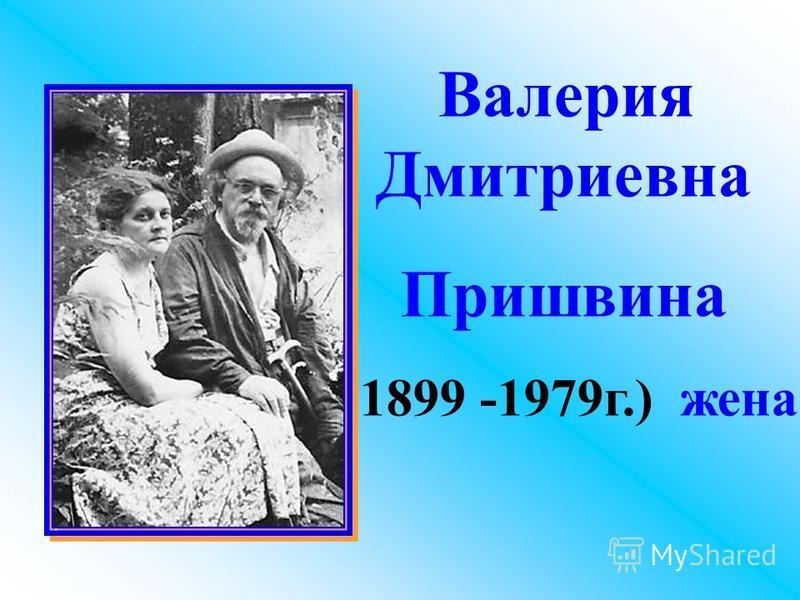 Валерия Дмитриевна Пришвина ( 1899 -1979 г.) жена