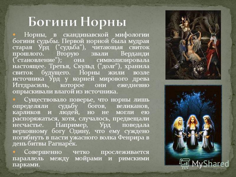 Норны, в скандинавской мифологии богини судьбы. Первой норной была мудрая старая Урд (