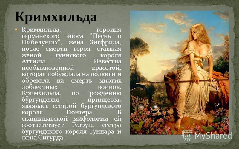 Кримхильда, героиня германского эпоса