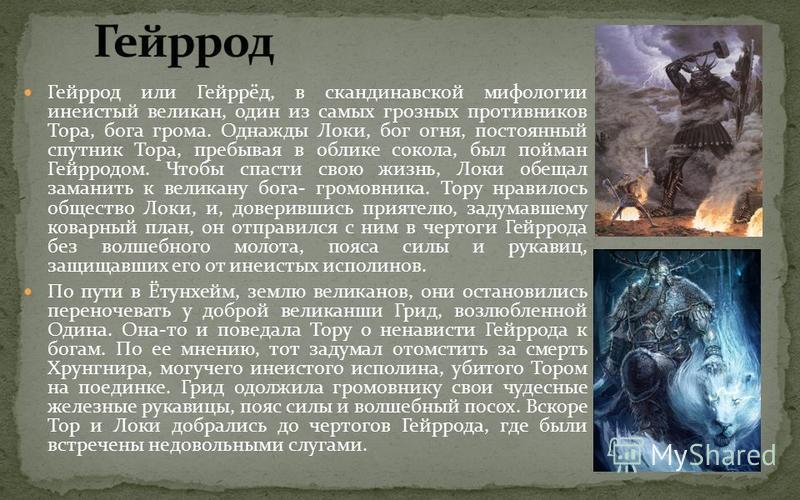 Гейррод или Гейррёд, в скандинавской мифологии инеистый великан, один из самых грозных противников Тора, бога грома. Однажды Локи, бог огня, постоянный спутник Тора, пребывая в облике сокола, был пойман Гейрродом. Чтобы спасти свою жизнь, Локи обещал