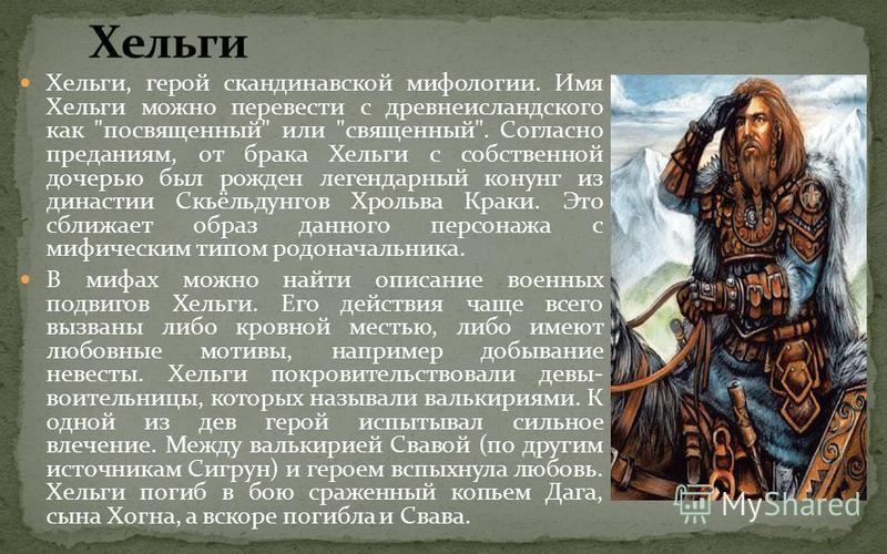Хельги, герой скандинавской мифологии. Имя Хельги можно перевести с древнеисландского как