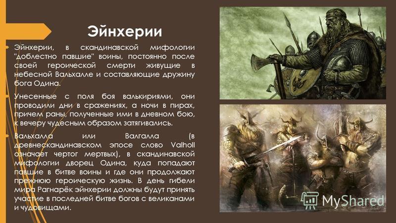 Эйнхерии Эйнхерии, в скандинавской мифологии