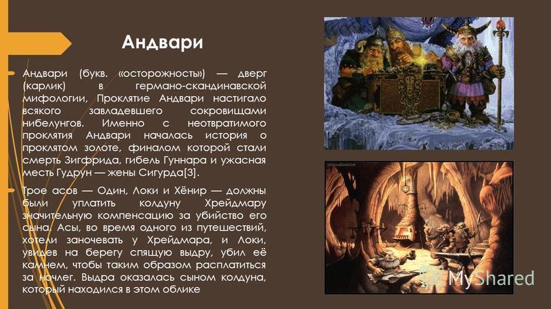 Андвари Андвари (букв. «осторожность») двери (карлик) в германо-скандинавской мифологии, Проклятие Андвари настигало всякого завладевшего сокровищами нибелунгов. Именно с неотвратимого проклятия Андвари началась история о проклятом золоте, финалом ко