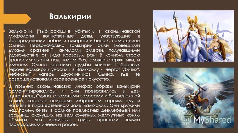 Валькирии Валькирии (