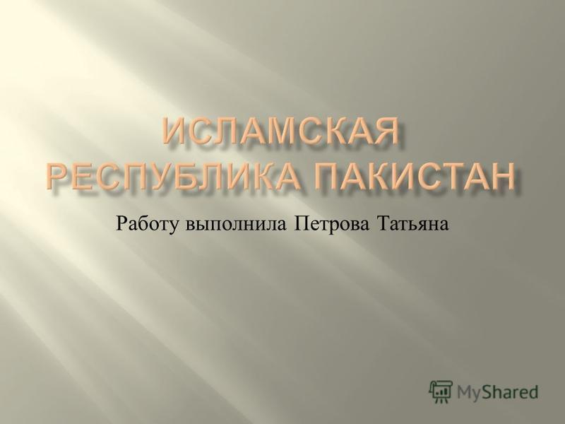 Работу выполнила Петрова Татьяна