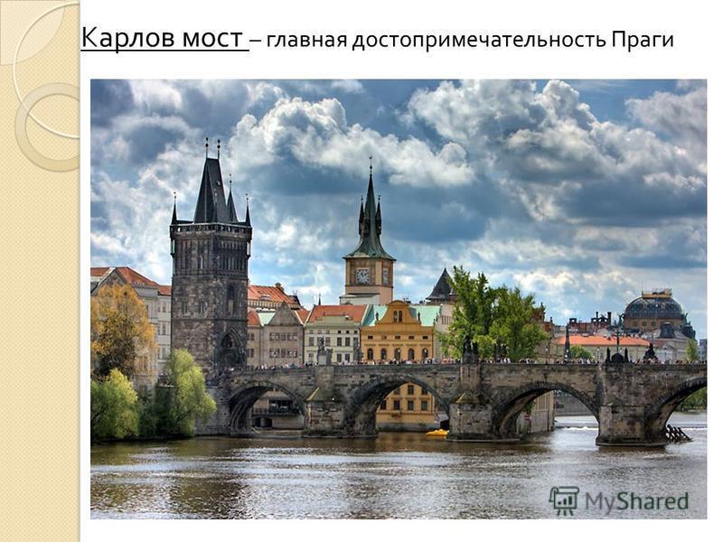 Карлов мост – главная достопримечательность Праги