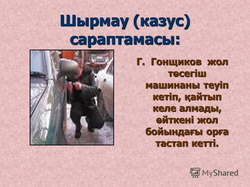 Шырмау (казус) сараптамасы: К. Козодоева көршісінің бақшасына кіріп, оның орамжапырағын жеп қойған ешкісіне қарай алматы.