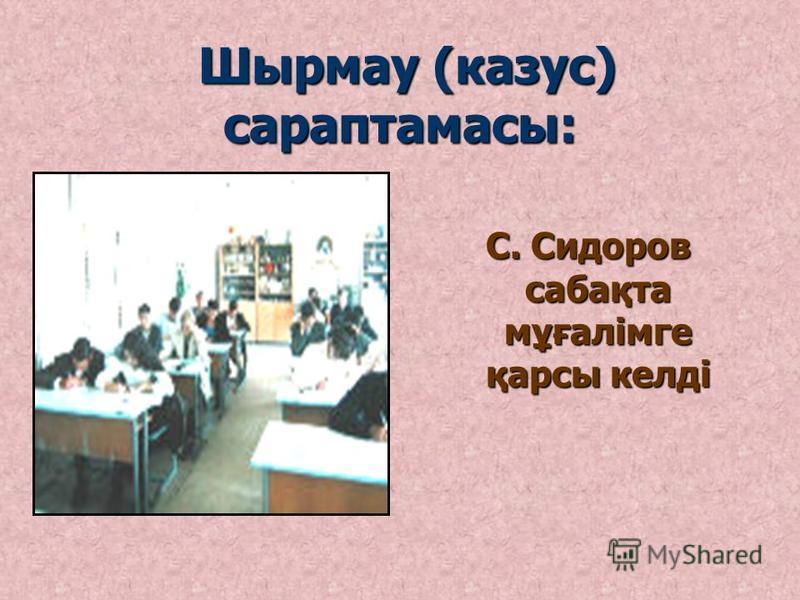 Шырмау (казус) сараптамасы: П. Пьянов жаяу жүргіншілерден ішуге ақша сұрап, анапы сөздер айтып, өткізбей қойды.