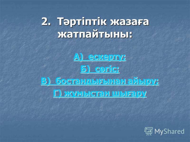 1. Қазіргі құқық бұзушылық түрлеріне жататыны: А) мемлекеттік; А) мемлекеттік; Б) әкімшілік; Б) әкімшілік; В) жеке; В) жеке; Г) моральдық. Г) моральдық.