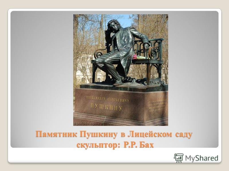 Памятник Пушкину в Лицейском саду скульптор: P.P. Бах