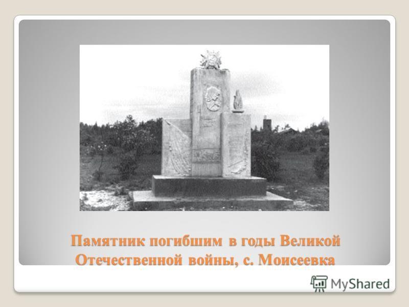 Памятник погибшим в годы Великой Отечественной войны, с. Моисеевка
