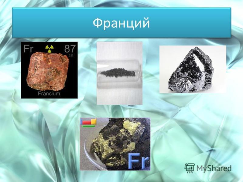 Применение : Хлорид франция FrCl использовался для обнаружения раковых опухолей, но по причине чрезвычайно высокой стоимости эту соль в масштабных разработках использовать невыгодно. В настоящее время франций и его соли применения пока что не имеют,
