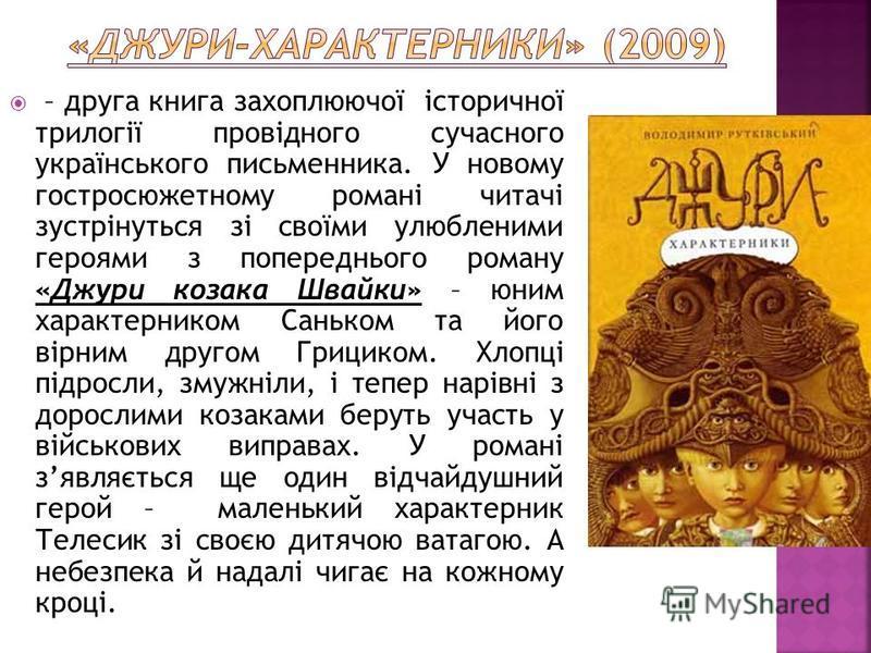 – друга книга захоплюючої історичної трилогії провідного сучасного українського письменника. У новому гостросюжетному романі читачі зустрінуться зі своїми улюбленими героями з попереднього роману «Джури козака Швайки» – юним характерником Саньком та