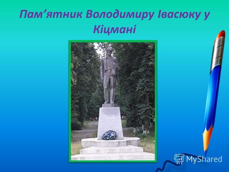 Памятник Володимиру Івасюку у Кіцмані