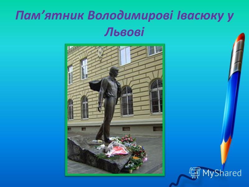 Памятник Володимирові Івасюку у Львові