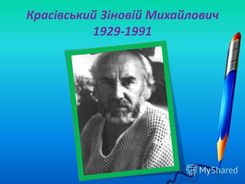 Красівський Зіновій Михайлович 1929-1991