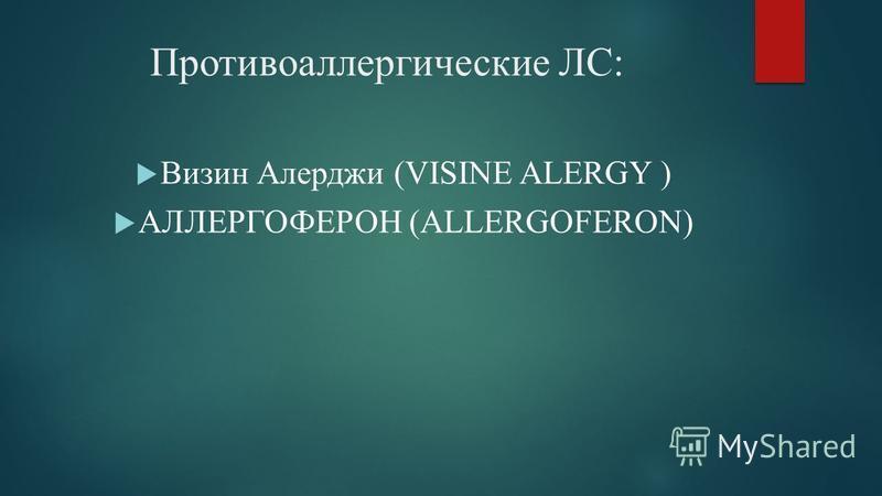Противоаллергические ЛС: Визин Алерджи (VISINE ALERGY ) АЛЛЕРГОФЕРОН (ALLERGOFERON)