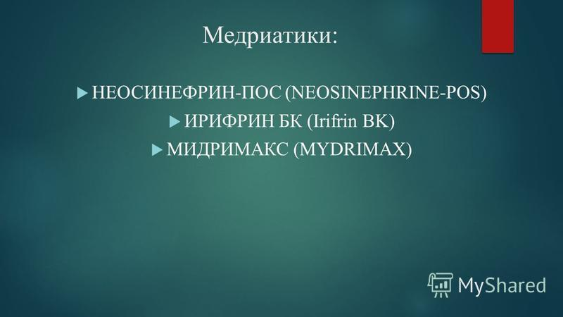 Медриатики: НЕОСИНЕФРИН-ПОС (NEOSINEPHRINE-POS) ИРИФРИН БК (Irifrin BK) МИДРИМАКС (MYDRIMAX)