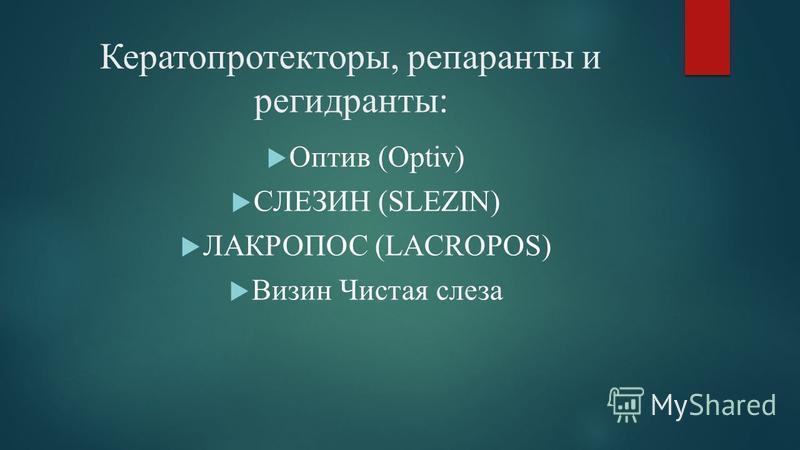 Кератопротекторы, репаранты и регидранты: Оптив (Optiv) СЛЕЗИН (SLEZIN) ЛАКРОПОС (LACROPOS) Визин Чистая слеза