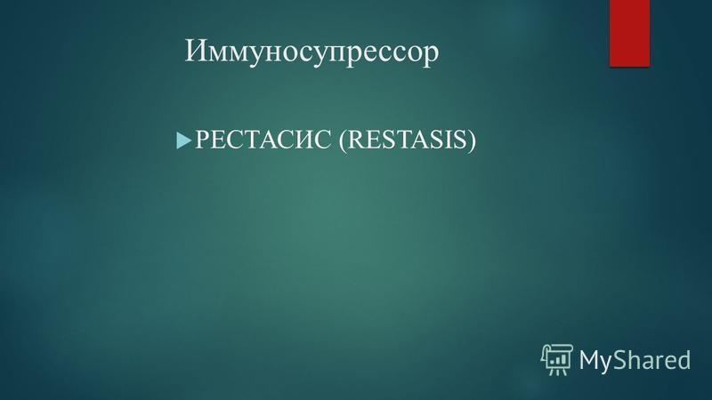 Иммуносупрессор РЕСТАСИС (RESTASIS)