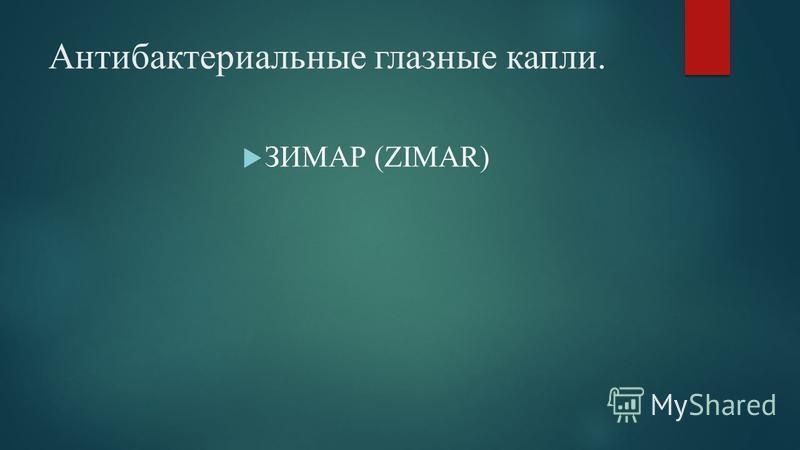 Антибактериальные глазные капли. ЗИМАР (ZIMAR)