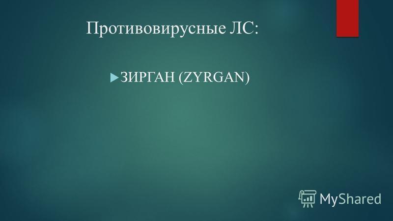 Противовирусные ЛС: ЗИРГАН (ZYRGAN)